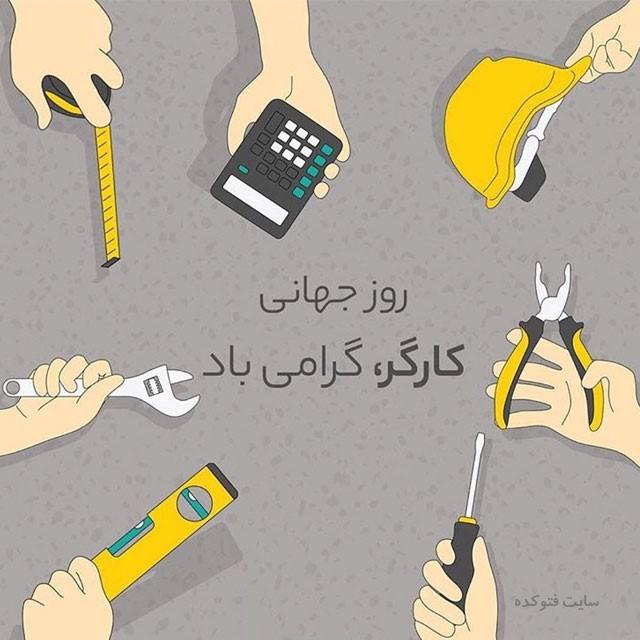 کارت پستال روز جهانی کارگر مبارک