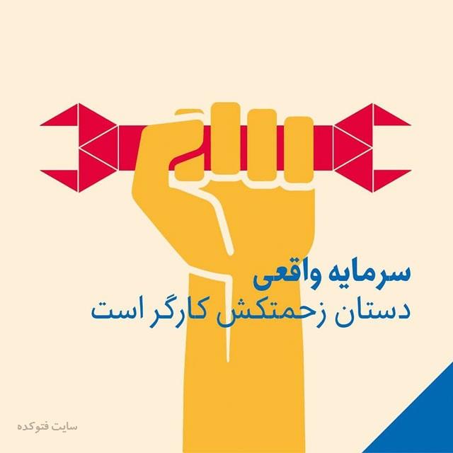 عکس نوشته روز کارگر مبارک