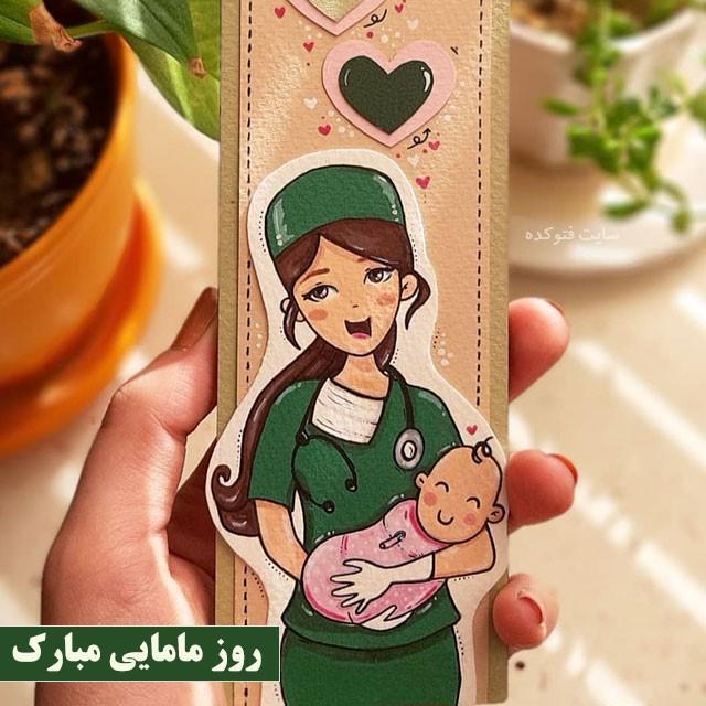 عکس و متن تبریک روز مامایی به خواهر و دوست و همکاران
