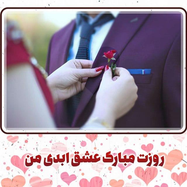 عکس و متن تبریک روز مرد برای عشقم