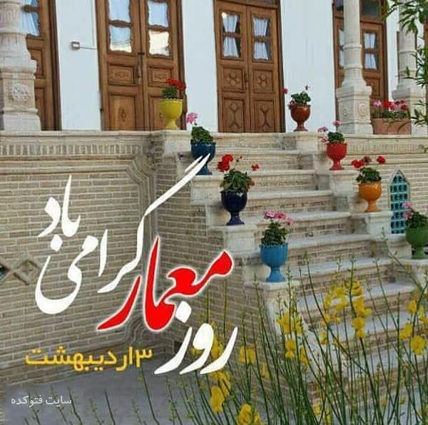 عکس نوشته روز معمار مبارک با متن تبریک
