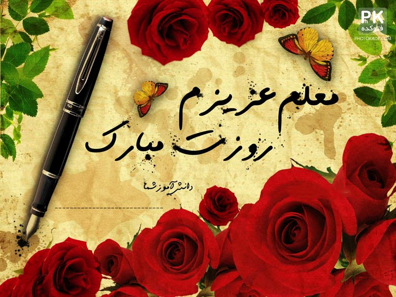 Image result for ‫عکس معلم‬‎
