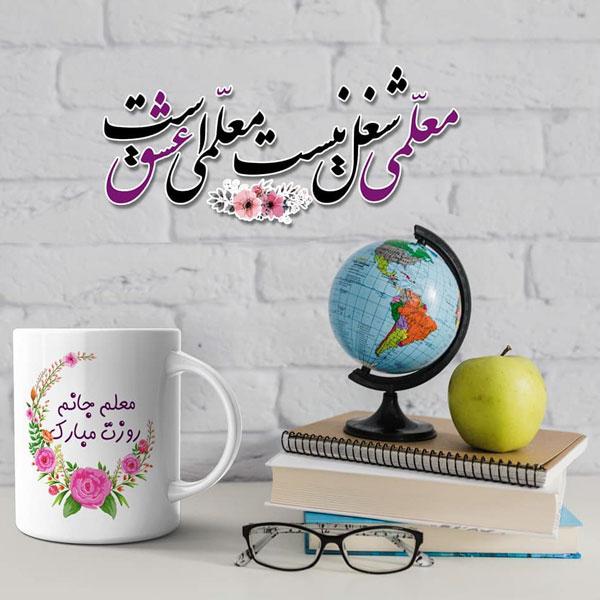 تبریک روز معلم صمیمی