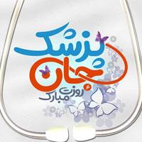 عکس نوشته روز پزشک مبارک + پیام تبریک روز پزشک 98