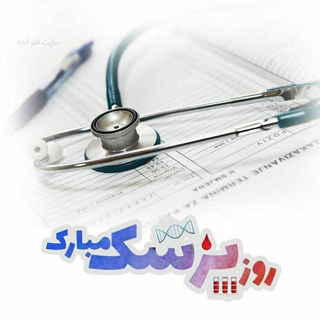 عکس تبریک روز پزشک