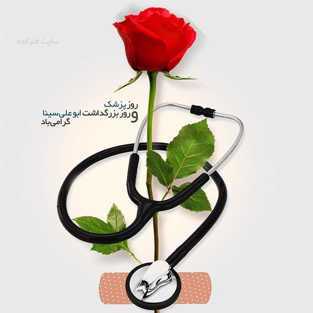 کارت پستال روز پزشک 98