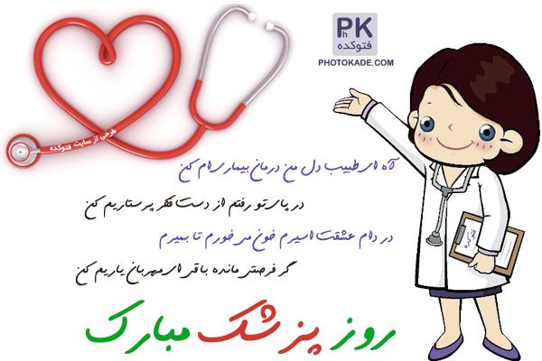 تبریک رسمی روز پزشک با عکس فانتزی