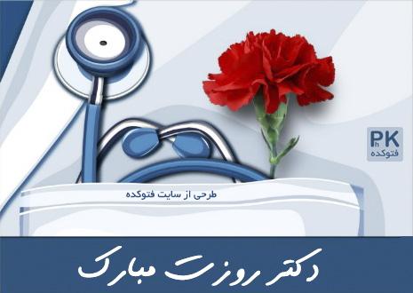 عکس نوشته دار برای روز پزشک