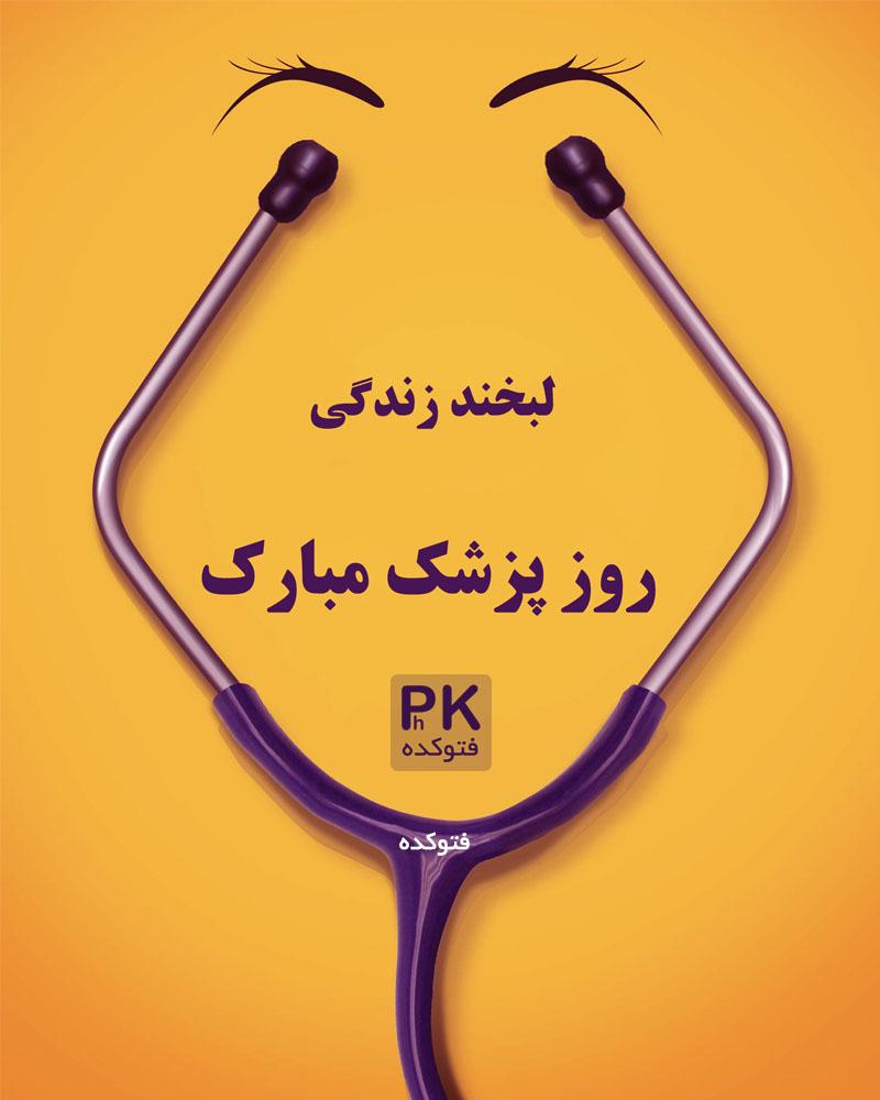 عکس روز پزشک مبارک