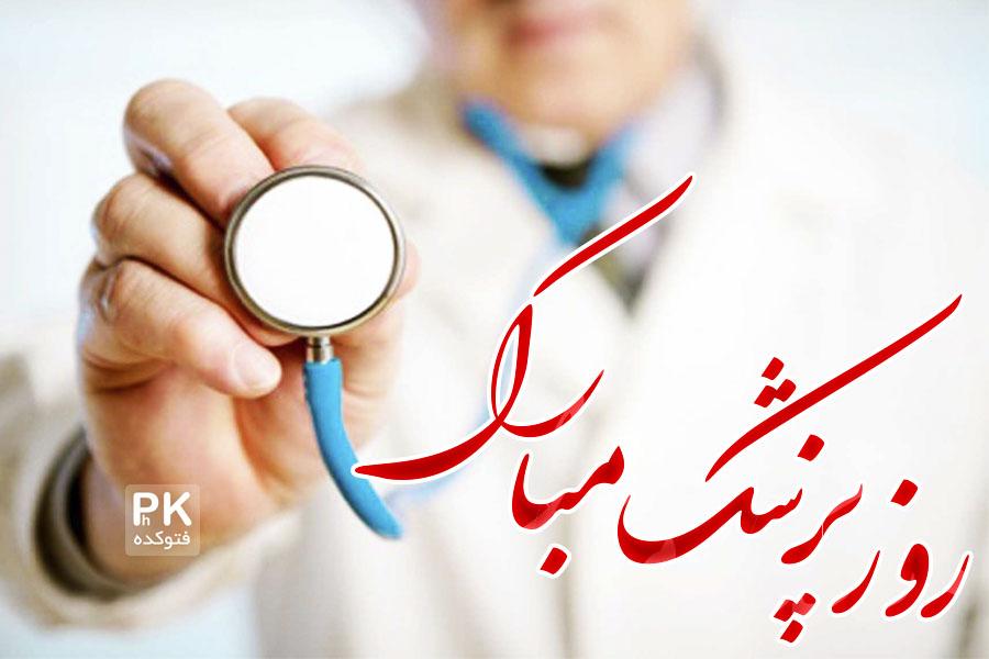 عکس تبریک روز پزشک با متن,عکس روز پزشک,عکس نوشته روز پزشک,متن تبریک روز پزشک,عکس زیبا برای تبریک روز دکتر,کارت پستال روز پزشک,اس ام اس روز پزشک با عکس