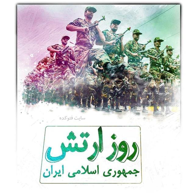 تبریک روز ارتش با عکس و متن زیبا
