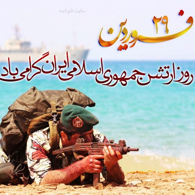 روز ارتش مبارک با عکس و متن قشنگ