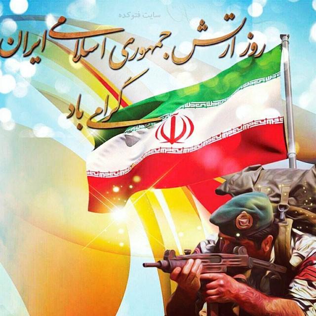 تبریک 29 فروردین روز ارتش با متن های زیبا
