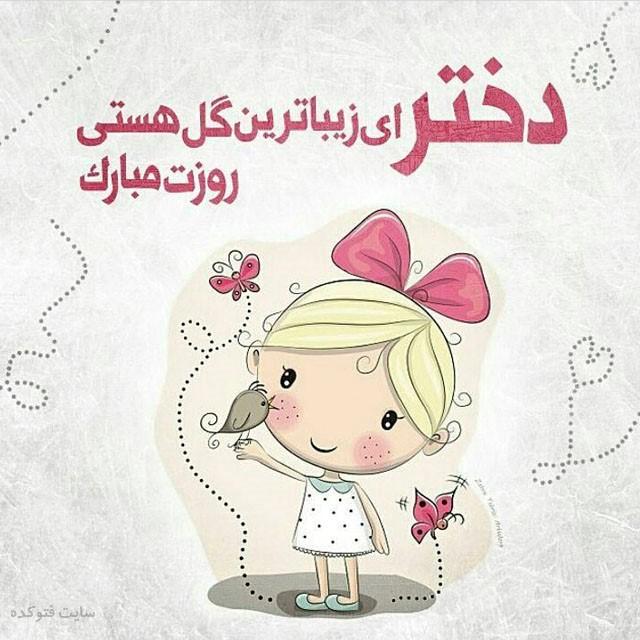روز دختر در ایران باستان و بین المللی تاریخ روز دختر ۹۸٬ رسم روز دختر در ایران٬ روز دختر چندم است٬ عکس نوشته روز دختر