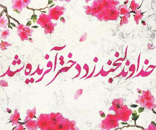 روز دختر در سال 98 چه روزی است  تاریخ روز دختر ۹۸٬ رسم روز دختر در ایران٬ روز دختر چندم است٬ عکس نوشته روز دختر