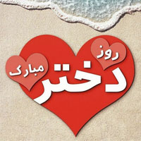 عکس نوشته تبریک روز دختر + عکس روز دختر مبارک