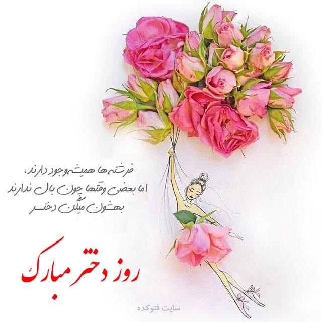 عکس روز دختر مبارک با متن های زیبا برای پروفایل