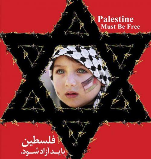 عکس نوشته روز قدس و مرگ بر اسرائیل + متن قدس