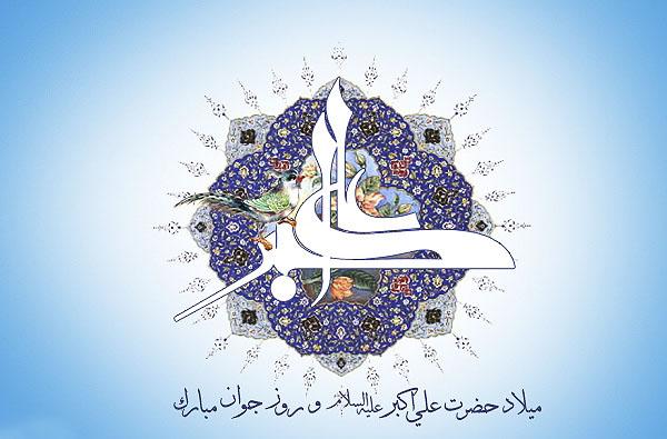 عکس و پوستر های زیبای ولادت حضرت علی اکبر