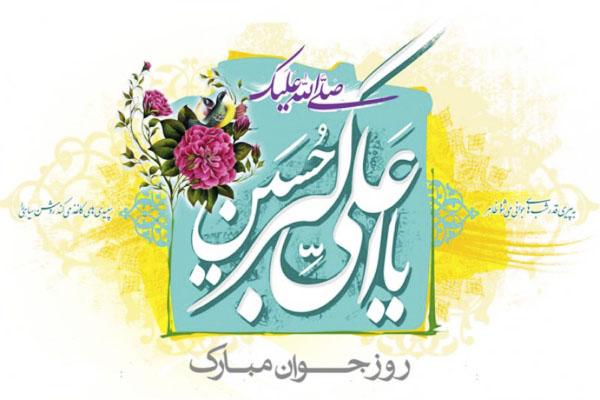 تبریک ولادت حضرت علی اکبر با عکس و متن روز جوان
