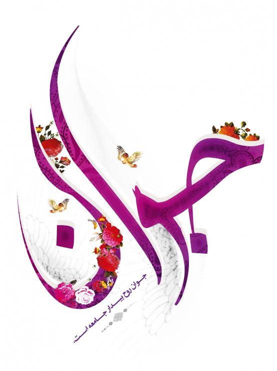 عکس های تبریک روز جوان ولادت حضرت علی اکبر