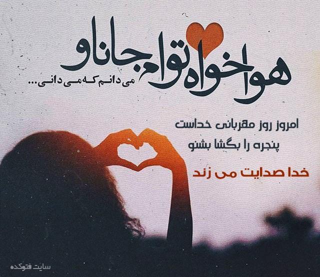عکس نوشته روز جمعه عاشقانه مبارک
