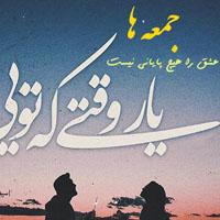 متن های روز جمعه عاشقانه و غمگین + عکس جمعه دلگیر