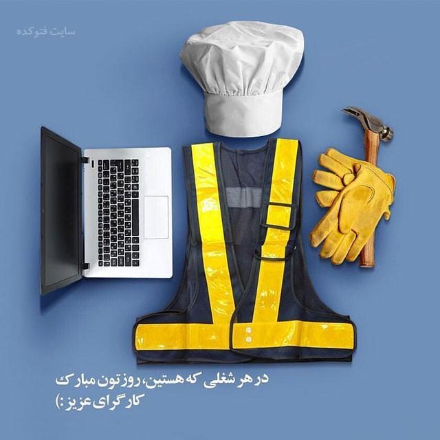 عکس های تبریک روز کارگر