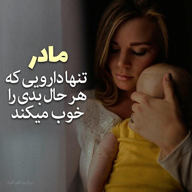 عکس تبریک روز مادر + با متن های زیبا