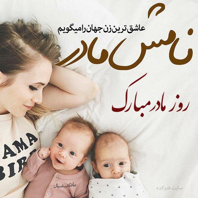 عکس نوشته تبریک روز مادر با متن های زیبا