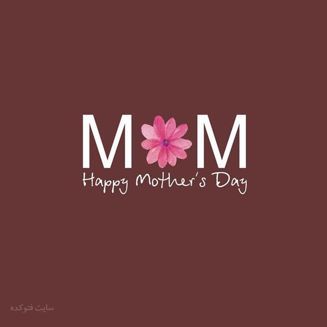 متن احساسی برای روز مادر