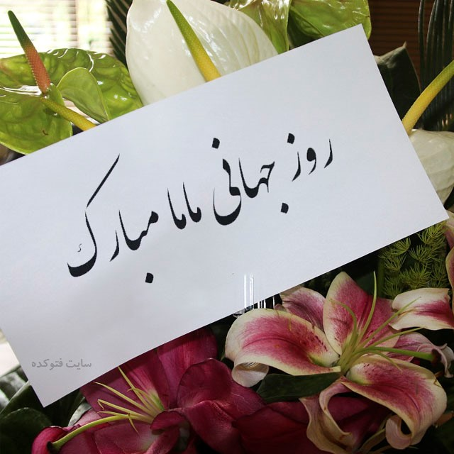 عکس نوشته و متن روز جهانی ماما مبارک