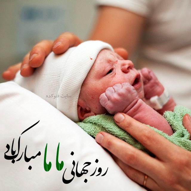عکس تبریک روز ماما مبارک با جمله زیبا در مورد مامایی
