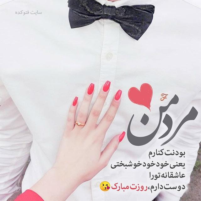 عکس روز مرد عاشقانه برای پروفایل