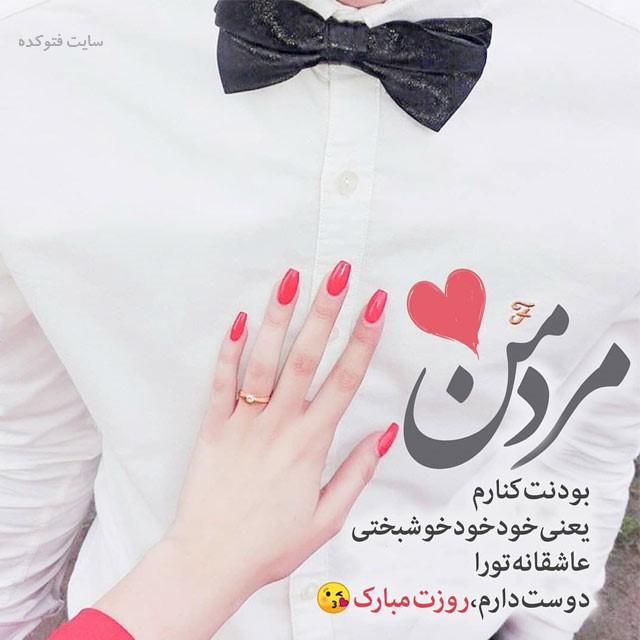 تبریک روز مرد عاشقانه با عکس نوشته و متن