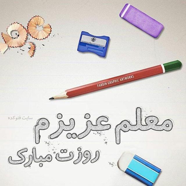 کارت پستال روز معلم مبارک کودکانه