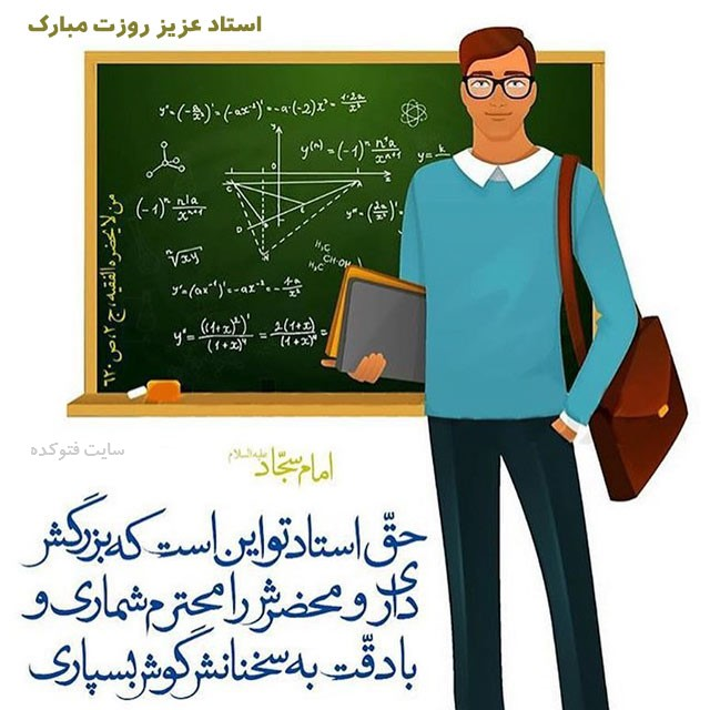عکس نوشته روز استاد و معلم مبارک + متن