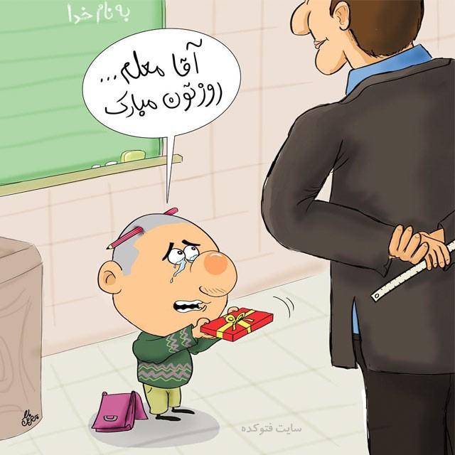 عکس روز معلم برای پروفایل طنز