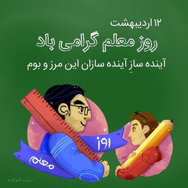 متن تبریک روز استاد و معلم با عکس زیبا