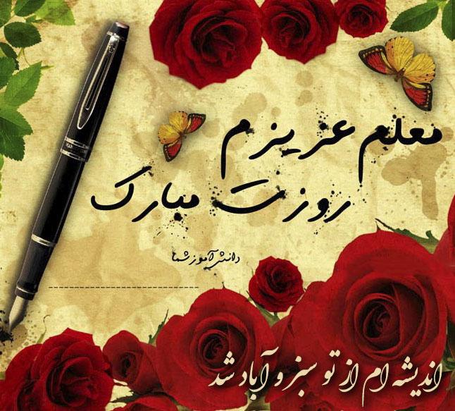عکس های روز معلم مبارک