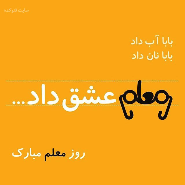 Image result for تبریک روز معلم طنز