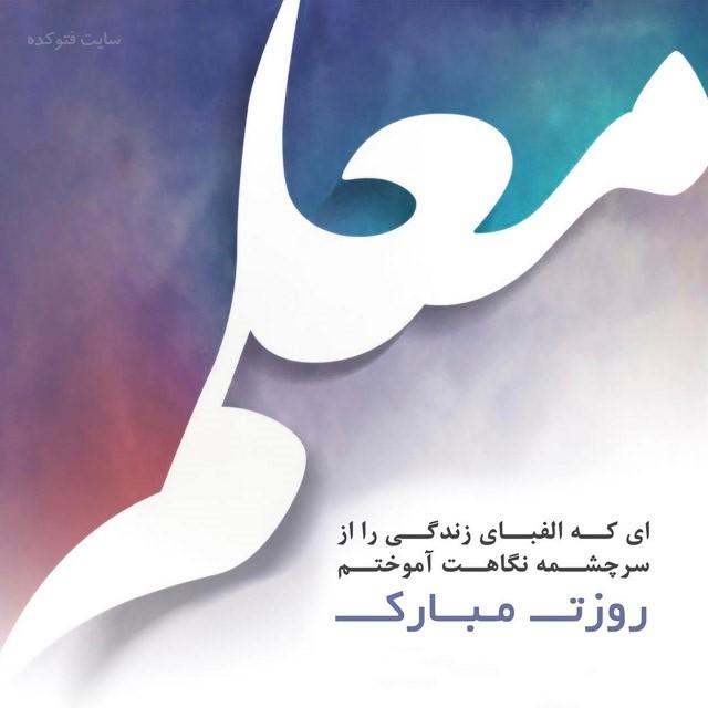 عکس روز معلم مبارک + کارت تبریک روز معلم با متن زیبا