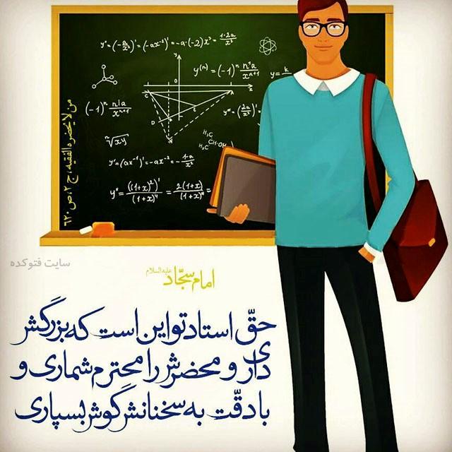 کارت تبریک روز معلم مبارک با متن جدید