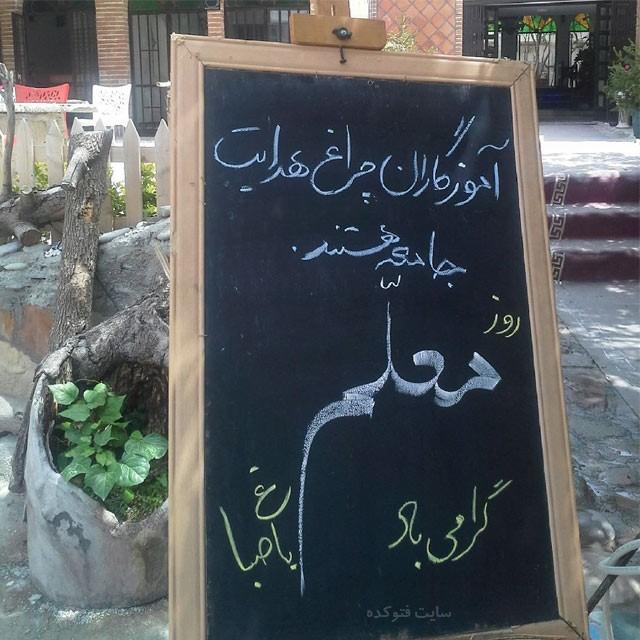 عکس نوشته روز معلم با متن تبریک