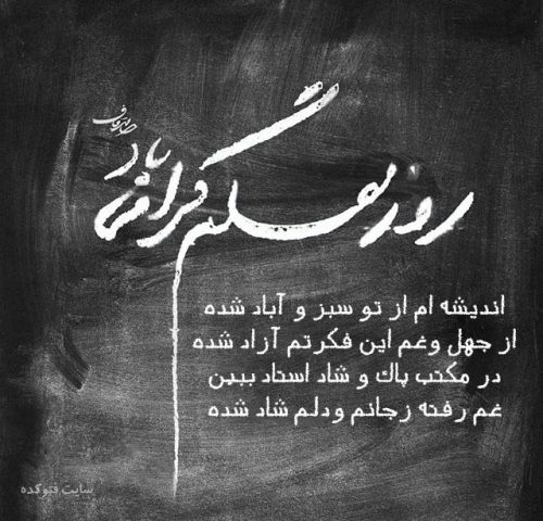 عکس نوشته تبریک روز معلم + متن تبریک روز معلم