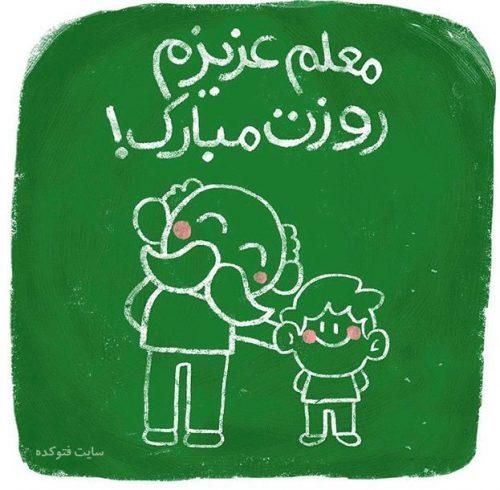 عکس معلم عزیزم روت مبارک + متن و اس ام اس روز معلم