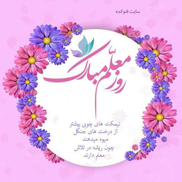 تبریک روز معلم به دوست صمیمی