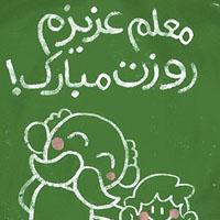 تبریک روز معلم کودکانه