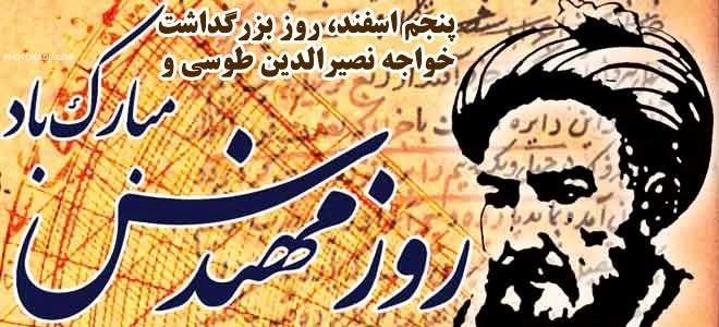 پیام تبریک شمس الله شریعت نژاد  به مناسبت روز مهندس