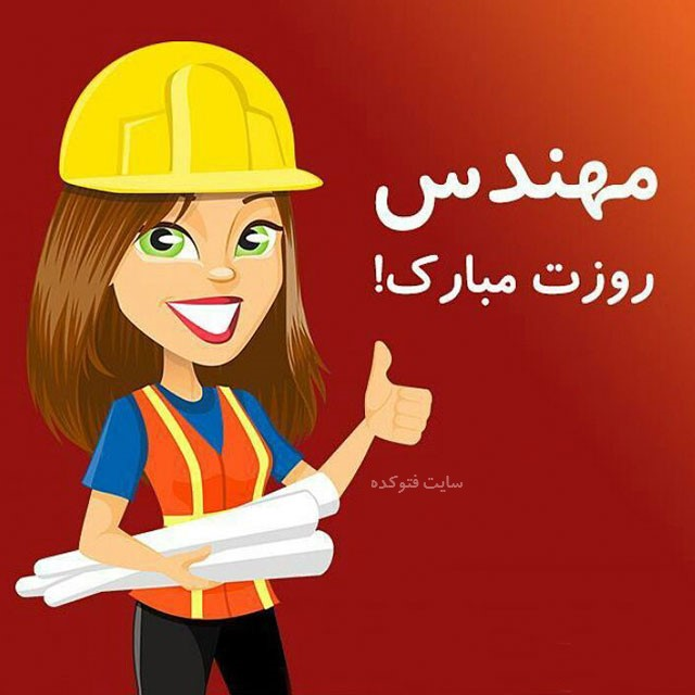 عکس نوشته روز مهندس دخترانه و زنانه